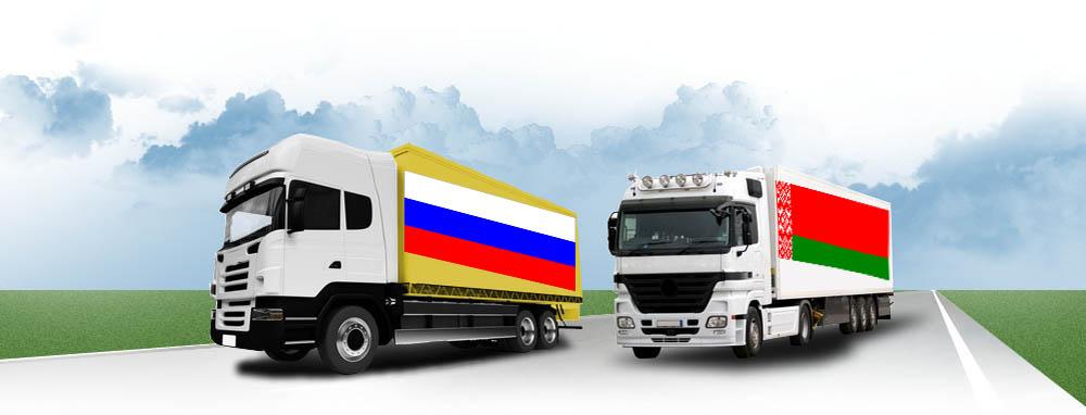доставка грузов из белоруссиию в россию фото