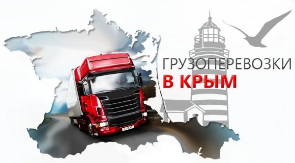 перевозка грузов в крым фото